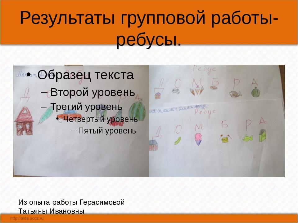Результаты групповой работы-ребусы. Из опыта работы Герасимовой Татьяны Иван...
