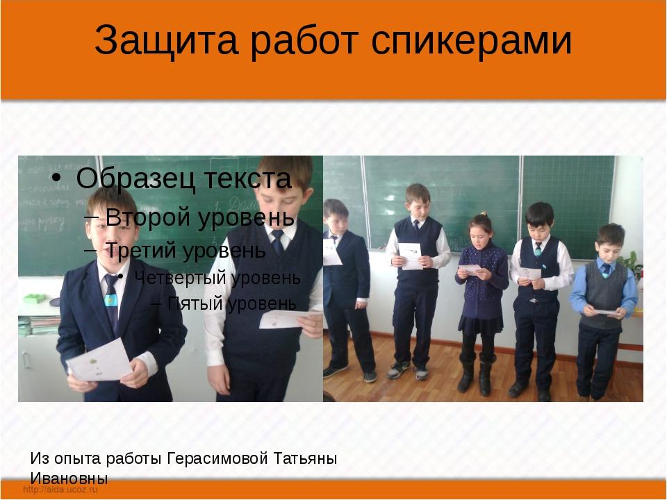 Защита работ спикерами Из опыта работы Герасимовой Татьяны Ивановны