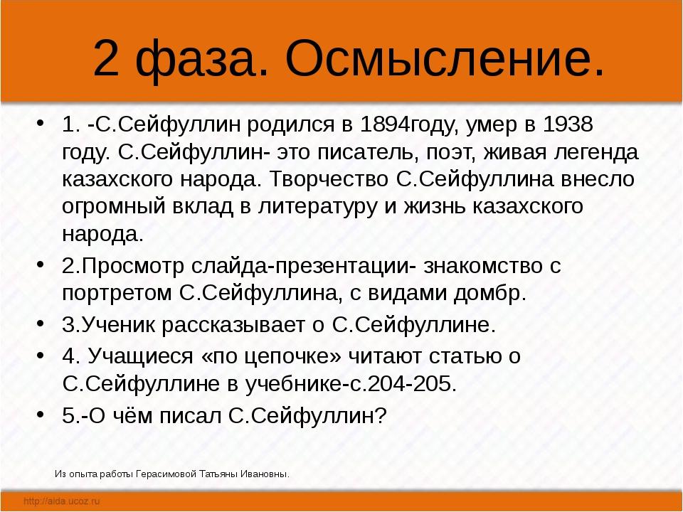 2 фаза. Осмысление. Из опыта работы Герасимовой Татьяны Ивановны. 1. -С.Сейф...