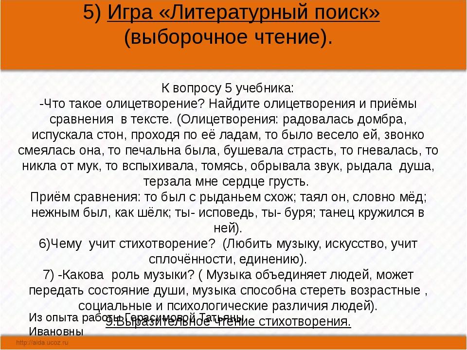 5) Игра «Литературный поиск» (выборочное чтение). К вопросу 5 учебника: -Что...