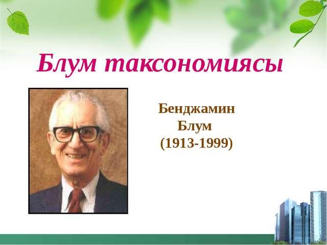 Блум таксономиясы Бенджамин Блум (1913-1999)