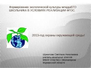 Направления экологического образования в семье: *обучение детей навыкам береж