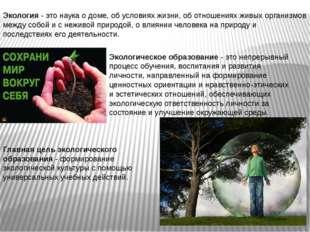 Экология - это наука о доме, об условиях жизни, об отношениях живых организмо