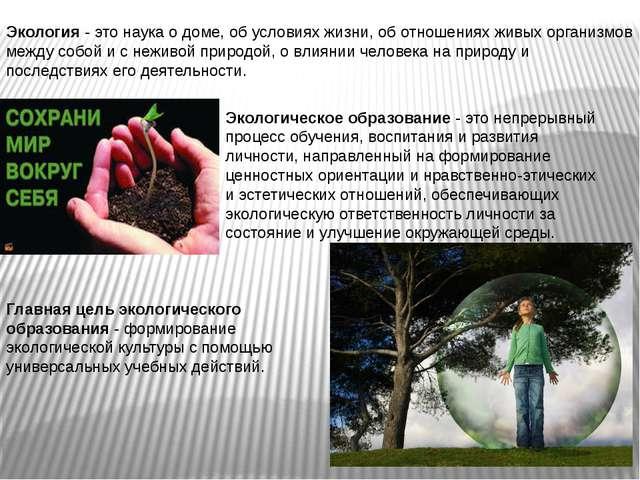 Экология - это наука о доме, об условиях жизни, об отношениях живых организмо...