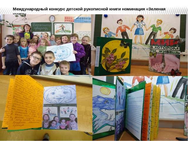 Городская экологическая акция «Зеленый и чистый Мончегорск!»