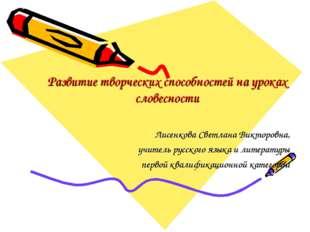 Развитие творческих способностей на уроках словесности Лисенкова Светлана Вик