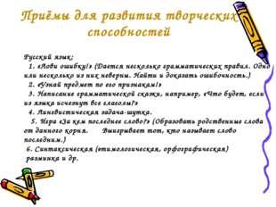 Русский язык: 1. «Лови ошибку!» (Дается несколько грамматических правил. Одно