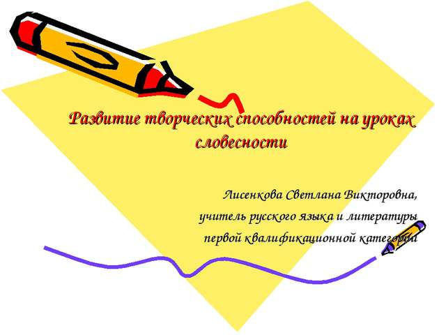 Развитие творческих способностей на уроках словесности Лисенкова Светлана Вик...