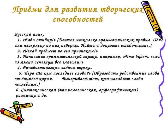 Русский язык: 1. «Лови ошибку!» (Дается несколько грамматических правил. Одно...