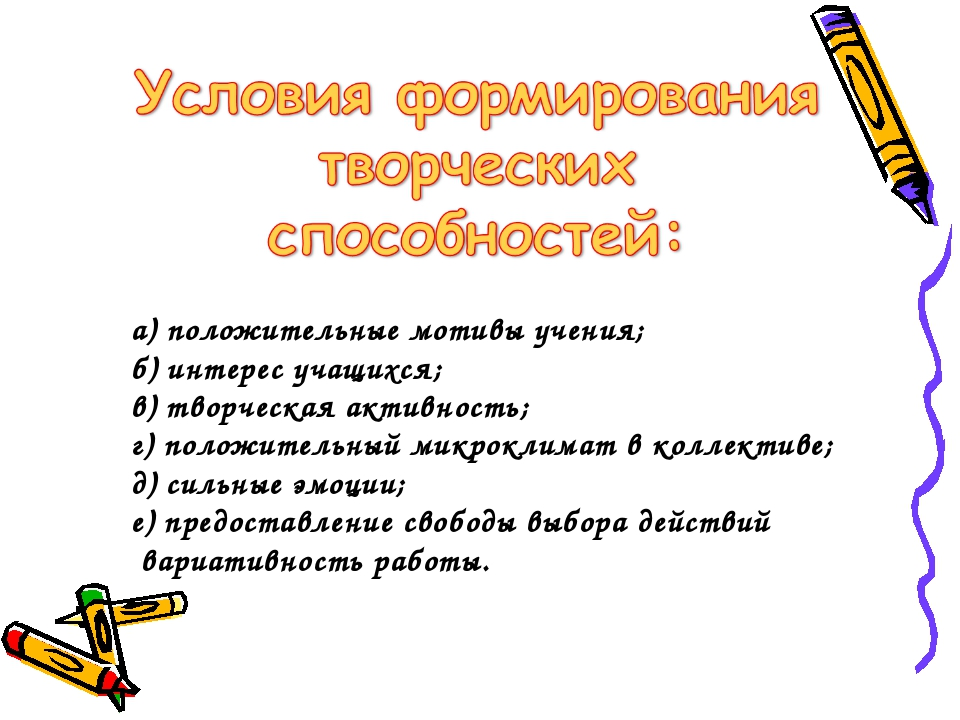а) положительные мотивы учения; б) интерес учащихся; в) творческая активность...