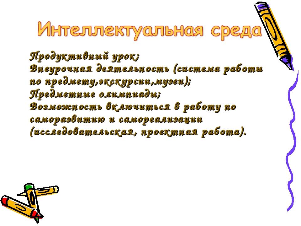 Продуктивный урок; Внеурочная деятельность (система работы по предмету,экску...