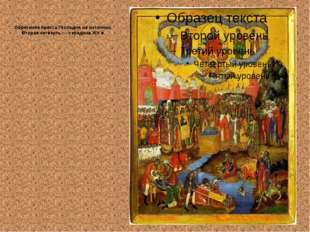 Обретение Креста Господня на источник. Вторая четверть — середина XIX в.