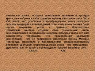 Невьянская икона остается уникальным явлением в культуре Урала, она вобрала в