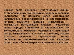 Прежде всего ценились Строгановские иконы. Старообрядцы их признавали и скупа