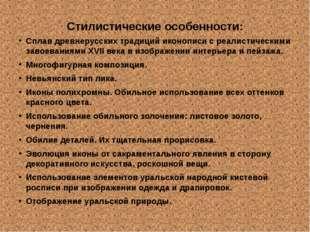 Стилистические особенности: Сплав древнерусских традиций иконописи с реалисти