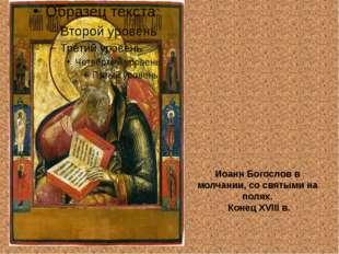 Иоанн Богослов в молчании, со святыми на полях. Конец XVIII в.