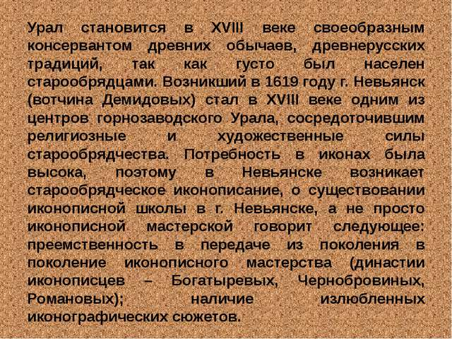 Урал становится в XVIII веке своеобразным консервантом древних обычаев, древн...