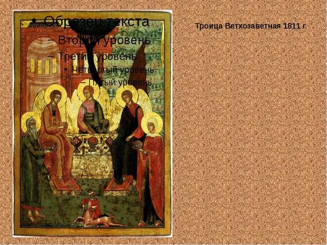 Троица Ветхозаветная 1811 г.