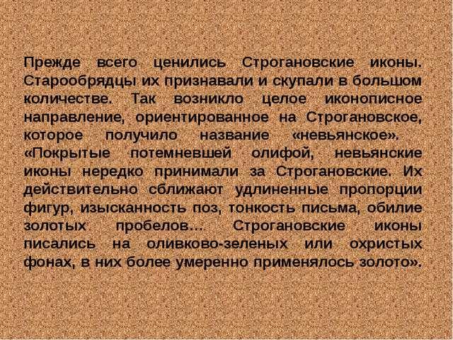 Прежде всего ценились Строгановские иконы. Старообрядцы их признавали и скупа...