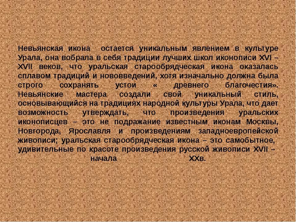 Невьянская икона остается уникальным явлением в культуре Урала, она вобрала в...