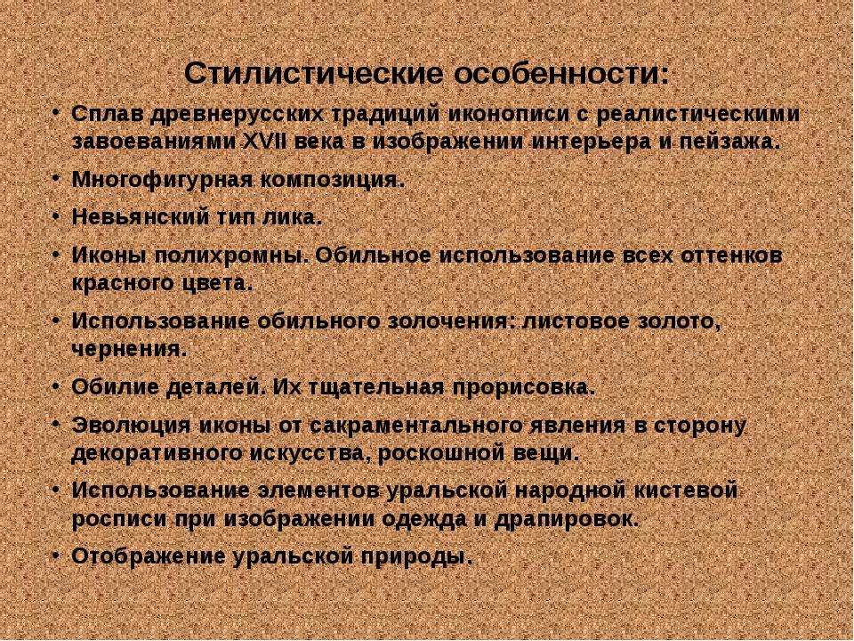 Стилистические особенности: Сплав древнерусских традиций иконописи с реалисти...