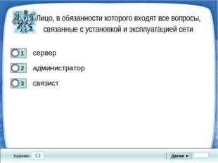 13 Задание сервер администратор связист Далее ► Лицо, в обязанности которого