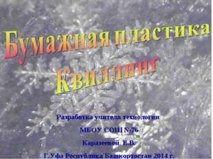 Разработка учителя технологии МБОУ СОШ №76 Каразеевой Е.В. Г.Уфа Республика Б
