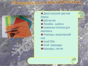 Двухсторонняя цветная бумага Зубочистки Линейка - шаблон Бумажные полоски дл