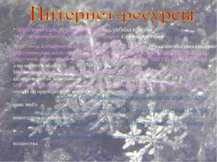http://www.silax.ru/yagody/106.html - рябина красная http://stranamasterov.r
