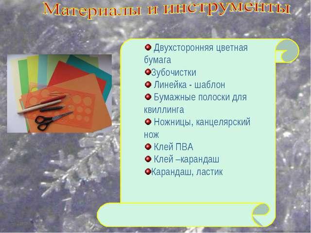 Двухсторонняя цветная бумага Зубочистки Линейка - шаблон Бумажные полоски дл...