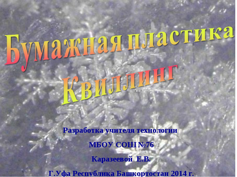 Разработка учителя технологии МБОУ СОШ №76 Каразеевой Е.В. Г.Уфа Республика Б...