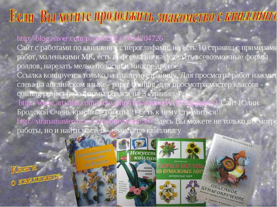 2 http://blog.naver.com/paper6262/60054204726 Сайт с работами по квиллингу с...