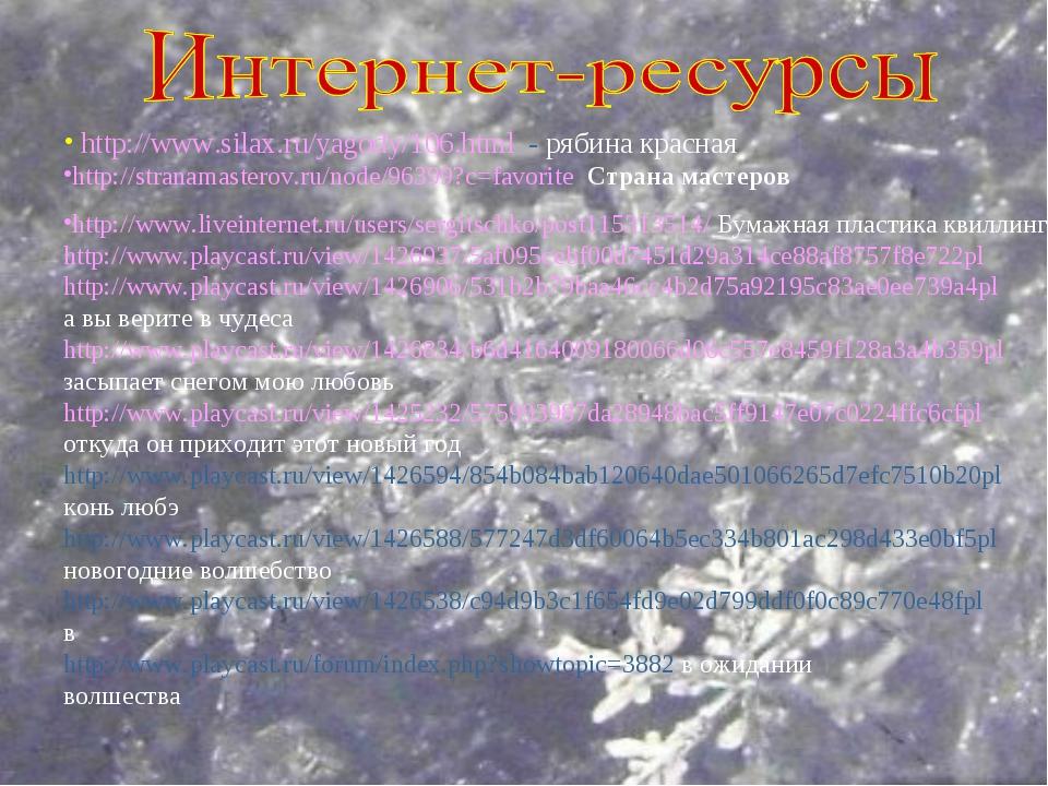 http://www.silax.ru/yagody/106.html - рябина красная http://stranamasterov.r...