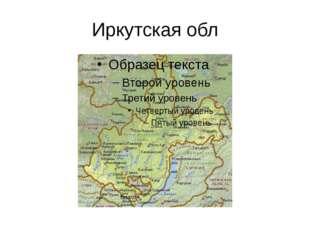 Иркутская обл