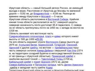 Иркутская область— самый большой регион России, не имеющий выхода к морю. Ра