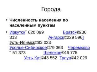 Города Численность населения по населенным пунктам Иркутск↗620 099 Братс