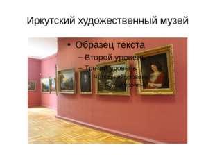 Иркутский художественный музей