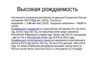 Высокая рождаемость Численность населения республики по данным Госкомстата Ро