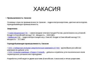 ХАКАСИЯ Промышленность Хакасии Основные отрасли промышленностиХакасии – гидр