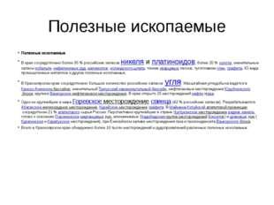 Полезные ископаемые Полезные ископаемые В крае сосредоточено более 95% росси