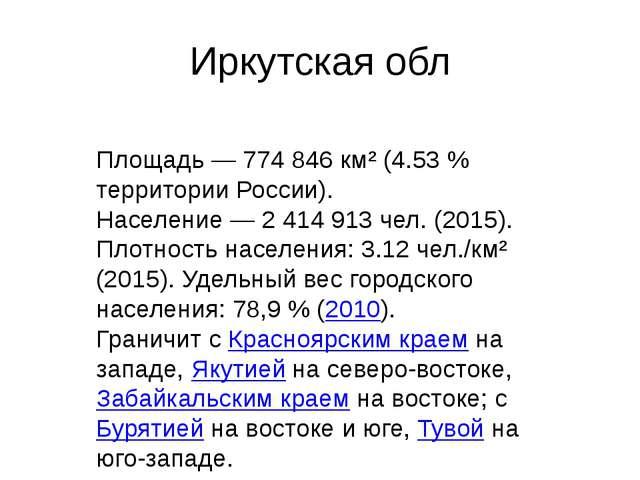 Иркутская обл Площадь— 774846 км² (4.53% территории России). Население— 2...