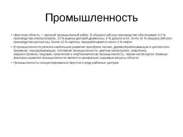 Промышленность Иркутская область— крупный промышленный район. В общероссийск...