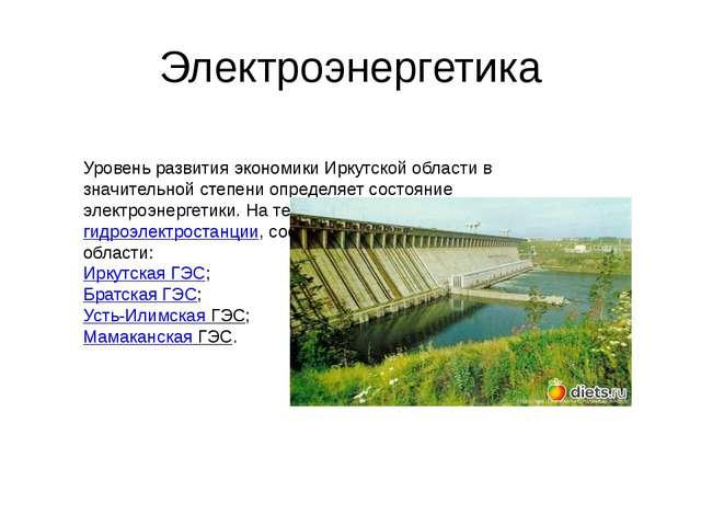 Электроэнергетика Уровень развития экономики Иркутской области в значительной...