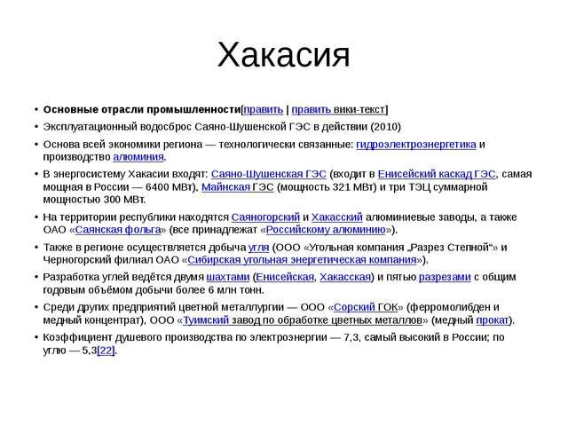 Хакасия Основные отрасли промышленности[править|править вики-текст] Эксплуа...