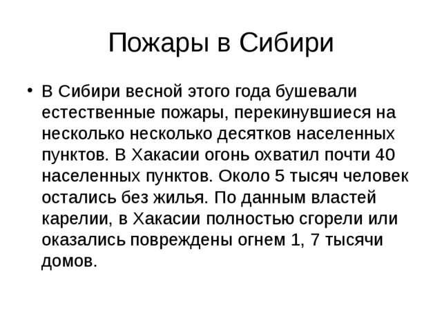 Пожары в Сибири В Сибири весной этого года бушевали естественные пожары, пере...
