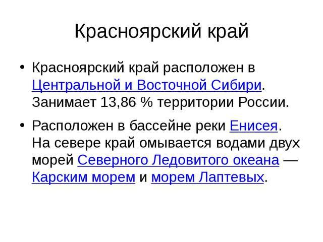 Красноярский край Красноярский край расположен вЦентральной и Восточной Сиби...