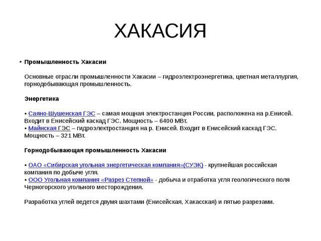 ХАКАСИЯ Промышленность Хакасии Основные отрасли промышленностиХакасии – гидр...