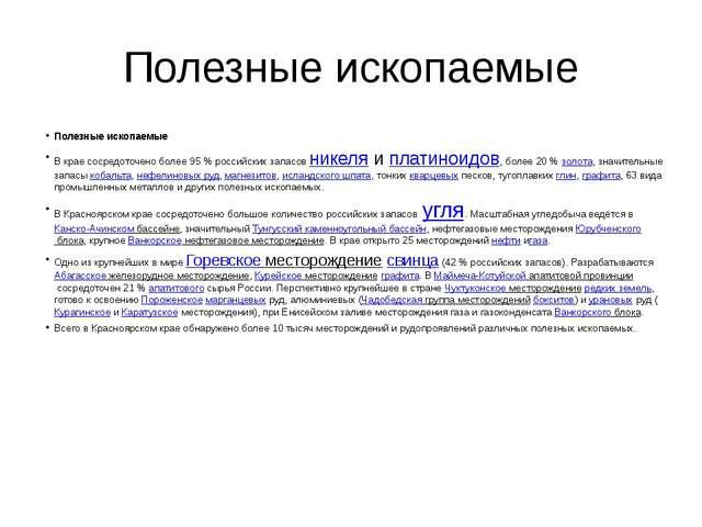 Полезные ископаемые Полезные ископаемые В крае сосредоточено более 95% росси...