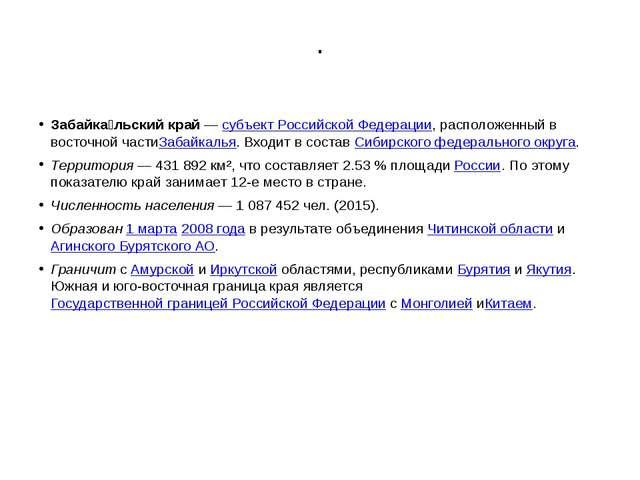 Забайка́льский край—субъект Российской Федерации, расположенный в восточной...