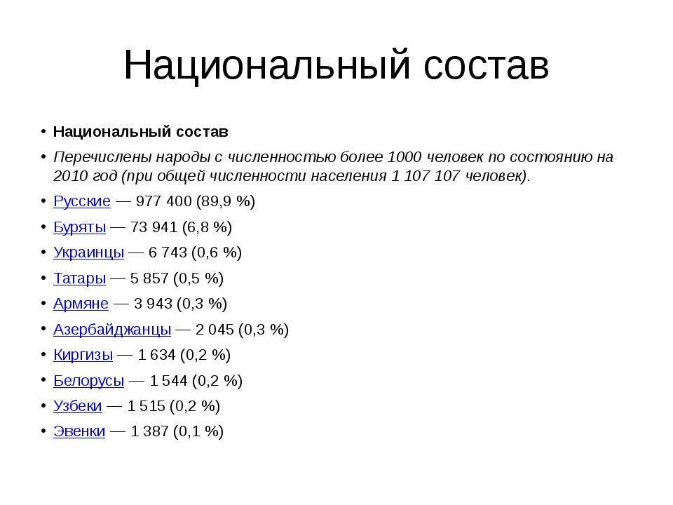 Национальный состав Национальный состав Перечислены народы с численностью бол...